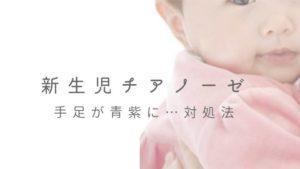 手足が青紫色に|新生児チアノーゼを起こしたときの応急処置と赤ちゃんの状態について