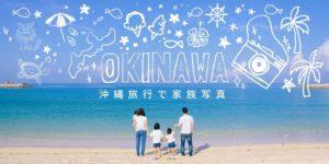 沖縄旅行で家族写真を撮ろう!最高のロケーション撮影をしたい人に読んでもらいたい記事