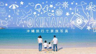 沖縄 家族写真