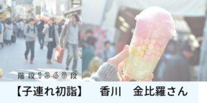 子連れ初詣は香川こんぴらさんー階段1368段に3歳児が挑戦!