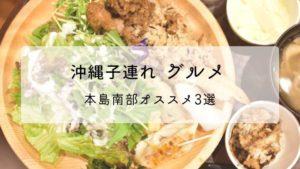 【沖縄旅行】子連れで楽しもう!地元民がおすすめするグルメ3選(本島南部)