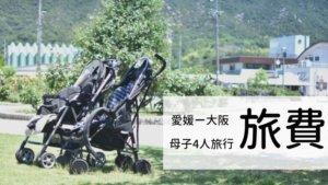 子連れ旅行にかかった費用公開します!4人家族で4泊5日|愛媛|大阪|名古屋