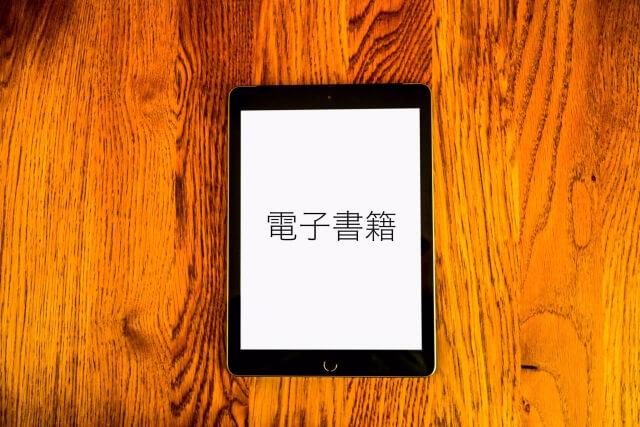 電子書籍 iPad