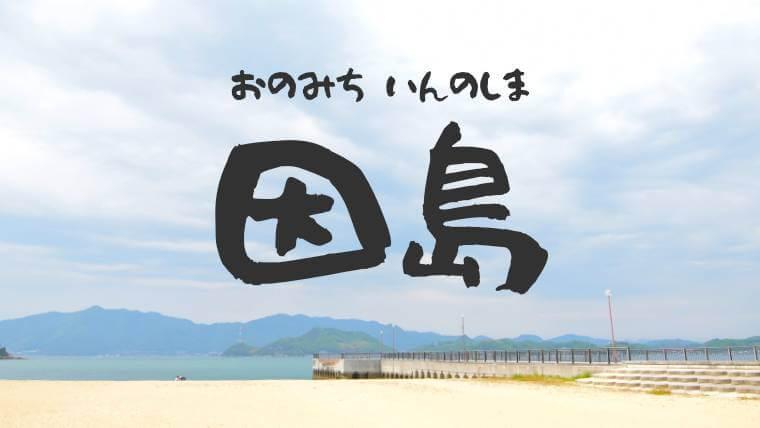 しまなみ海道・因島(いんのしま)を観光するならここ!子連れで楽しめるスポット