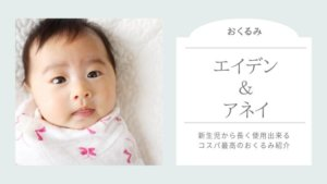 あかちゃんの寝かしつけにはおくるみを活用しよう!新生児期から使える