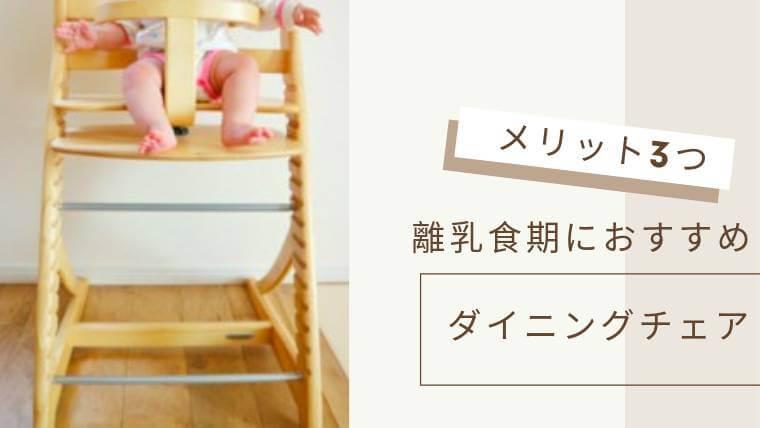 離乳食期におすすめの椅子【ダイニングチェア】3つのメリット