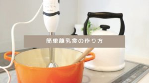 【簡単離乳食の作り方(初期)】冷凍活用で料理が苦手なママは乗り切ろう!