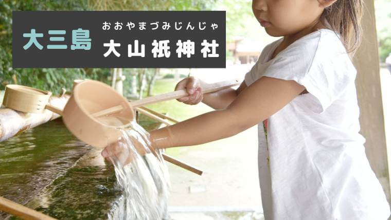 【大三島 大山祇神社】子供と一緒に楽しめるパワースポット!