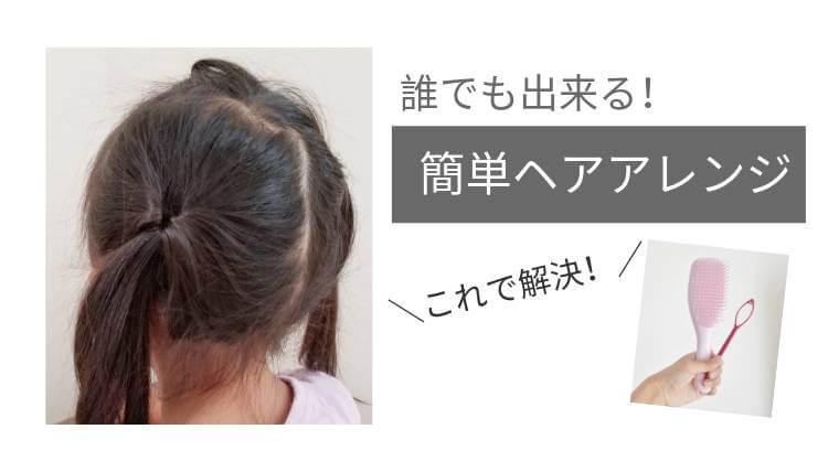 【女の子の髪の毛問題】簡単ヘアアレンジ!神アイテムに3姉妹の母は救われた