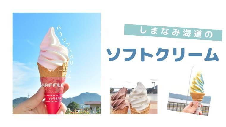 しまなみ海道|6種類のソフトクリームを食べ比べ!1番おいしいのはどれ?