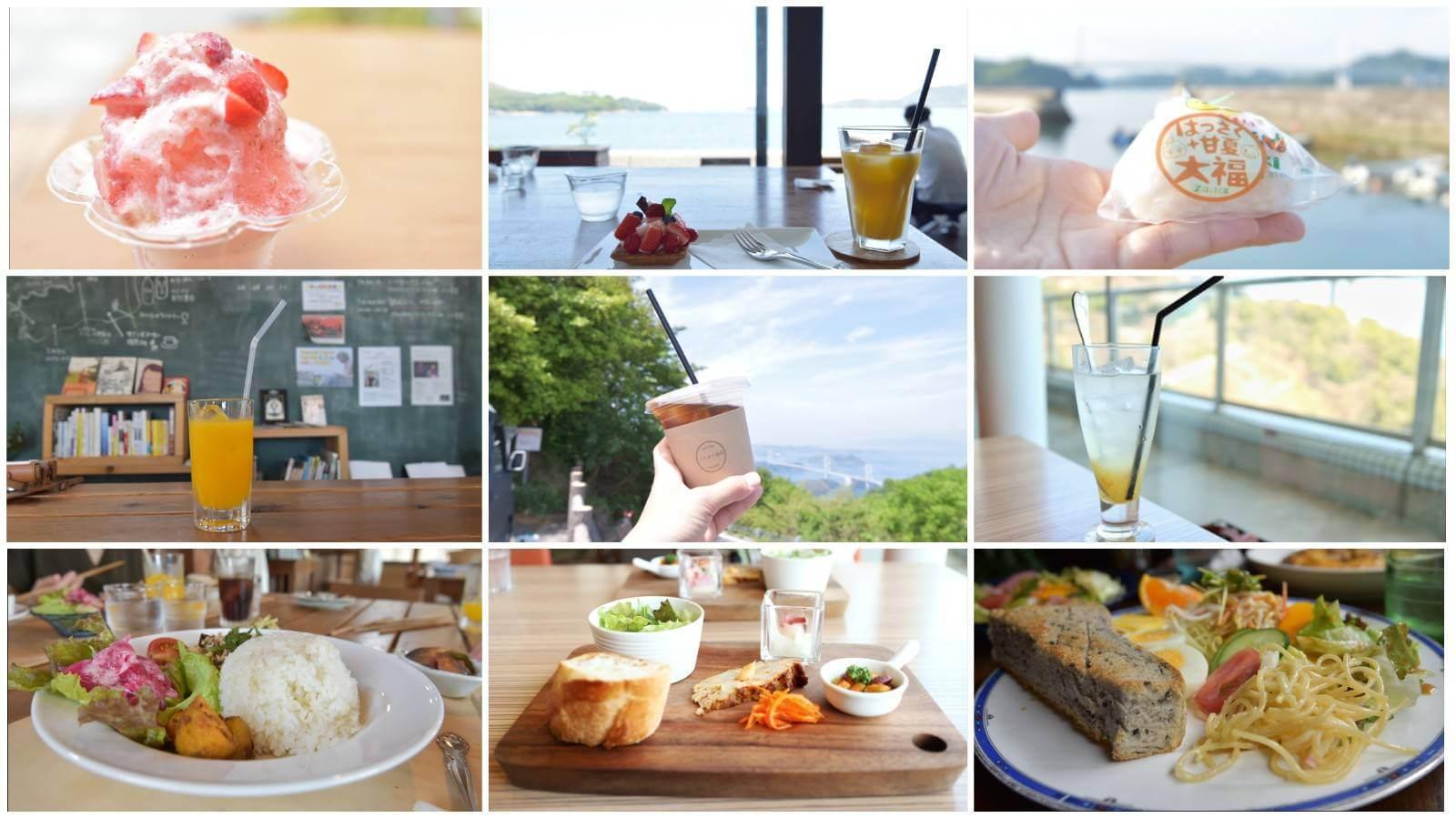 【しまなみ海道のカフェ】おしゃれなランチ・カフェ16選!子連れOKなカフェあり