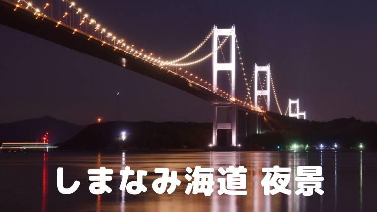 【しまなみ海道の夜景】ライトアップを見るならここ!デート&撮影ポイント