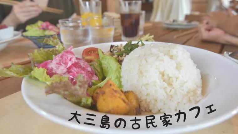 大三島の古民家カフェ「みんなの家」子連れでランチ!愛媛県今治市
