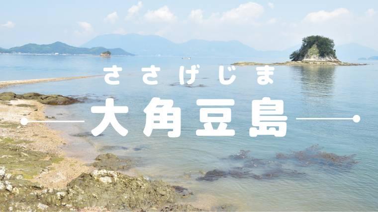 伯方島の大角豆島(ささげしま)絶景スポットまでの行き方を説明!