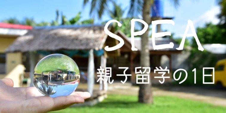 【体験談】SPEA親子留学の1日!25枚の写真で記録(動画あり)