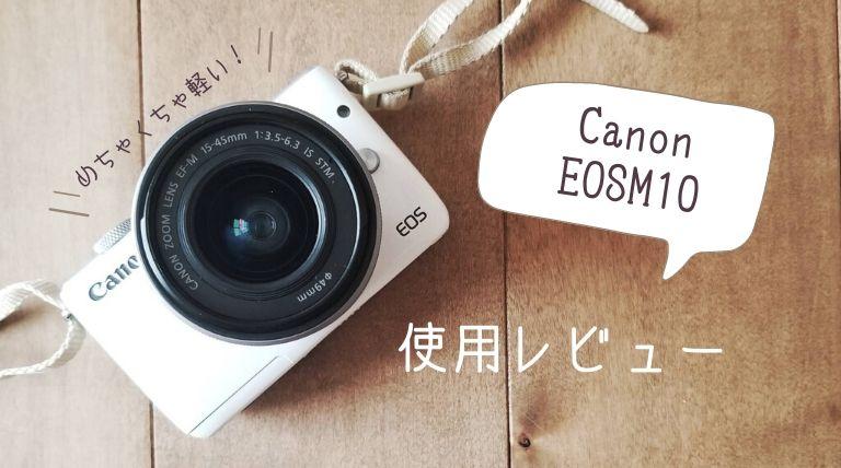 【Canon EOS M10】レビュー!ママカメラとして3年間愛用で故障なし