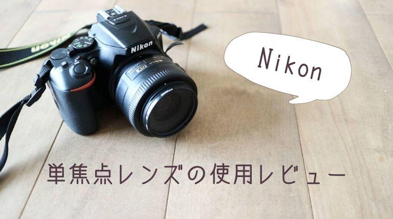 AF-SDX「NIKKOR35mmf/1.8G」使用レビュー!Nikonの単焦点レンズのボケ感と色合いが絶妙!