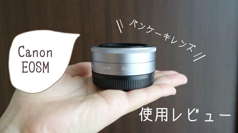 「EF-M22mm F2 STM」レビュー!CanonEOSMシーリーズの単焦点広角レンズ