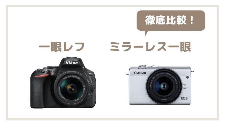 【ママ向け】一眼レフとミラーレスを徹底比較!カメラの正しい選び方