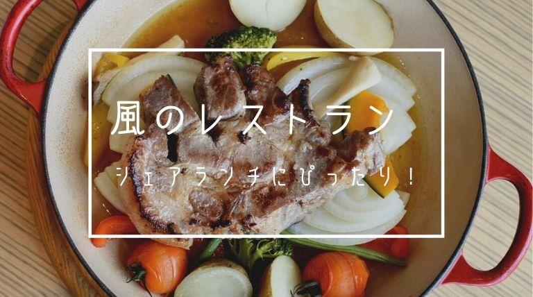 【風のレストラン】しまなみ海道の絶景を見ながらランチ|モーニング|子連れOK!